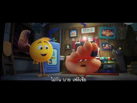 Emojimovie : Express Yourself - Official Trailer (ซับไทย)