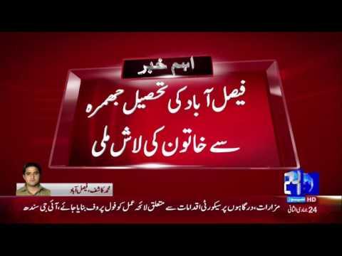 فیصل آباد  کے جمیرا ٹائون سے خاتون کی نعش برآمد