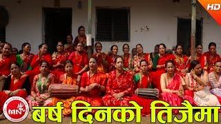 Barsa Dinka Teejma - Haridevi Koirala & Laxmi Giri