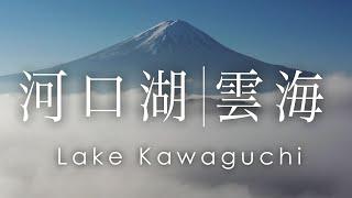 空撮 河口湖 雲海 | Sea of fog above Lake Kawaguchi