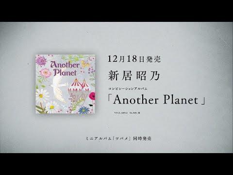 , title : '新居昭乃コンピレーションアルバム「Another Planet」トレイラー'