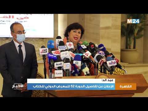 القاهرة: الإعلان عن تفاصيل الدورة 52 للمعرض الدولي للكتاب