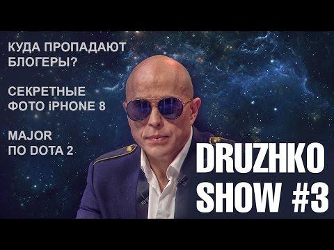 Дружко Шоу #3