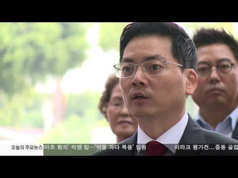 19년만의 꿈 이뤄질까, 오늘 밤 당락 6.06.17 KBS America News