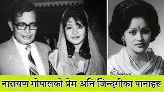Video स्वर.सम्राट नारायण गोपालको प्रेम अनि जिन्दगीको पानाहरु ! Love Story Of Narayan Gopal And Biography MP3, 3GP, MP4, WEBM, AVI, FLV Juli 2018