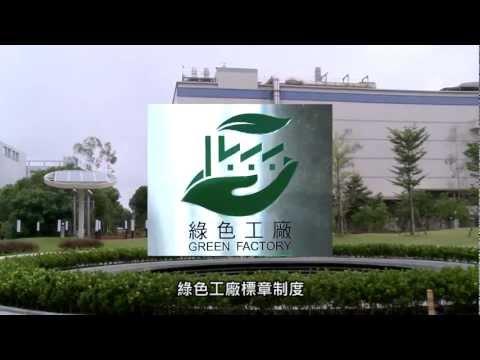 綠色工廠標章廣告圖片