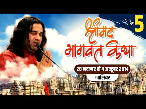 Maharaj - Shree Devkinandan Ji Maharaj Srimad Bhagwat Katha Gwalior Day -05 - 02-10-2014 Copyright: DevkinandanJiMaharaj Vendor : A2Z Music Media Watch