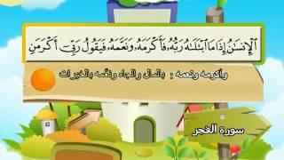 المصحف المعلم للشيخ القارىء محمد صديق المنشاوى سورة الفجر كاملة جودة عالية