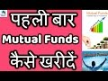 How to Buy Mutual Funds? | step by step | In Hindi