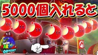 オデッセイ号にパワームーン5000個一気に入れてゲームをぶっ壊す!!【スーパーマリオオデッセイ】