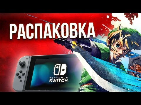 Распаковка Nintendo Switch и The Legend of Zelda: Breath of the Wild