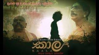 Kaala Official Movie Trailer - කාල චිත්රපටයේ පූර්ව ප්රචාරක පටය