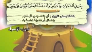 المصحف المعلم للشيخ القارىء محمد صديق المنشاوى سورة الاسراء كاملة جودة عالية