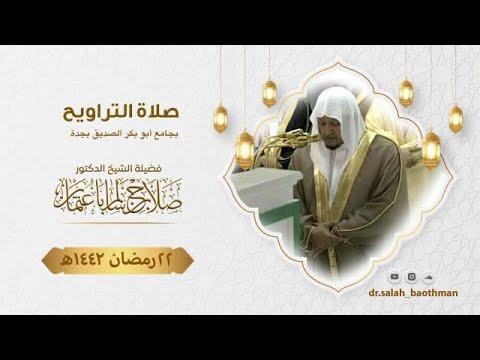22 رمضان | صلاة التراويح | الشيخ د.صلاح باعثمان