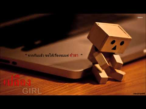 เปลือง - GIRL ( เกิร์ล )