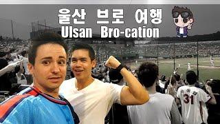 Ulsan South Korea  city photo : Baseball and Fun in Ulsan, South Korea (Bro-cation)