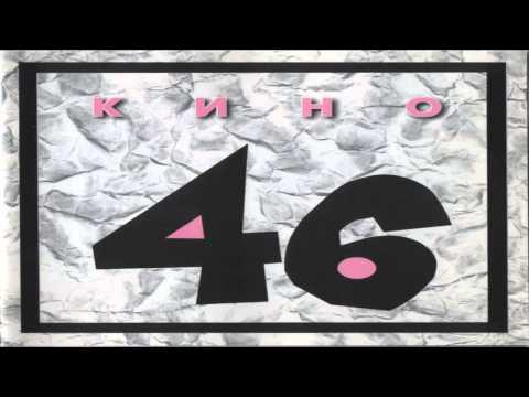 Кино - 46 (1983) - Полный альбом (видео)