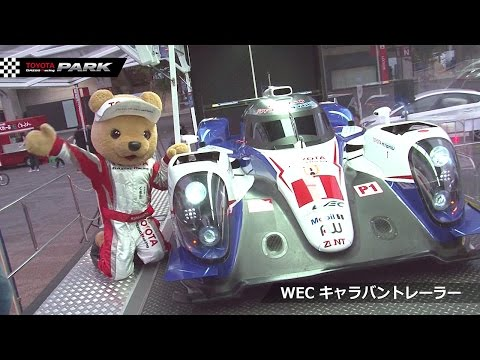TOYOTA GAZOO Racing PARK in FIA 世界耐久選手権 WEC富士 ダイジェストムービー
