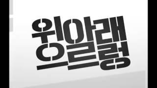 Video [MASHUP] EXID & EXO-K - 위아래으르렁 (Up&Down Growl) MP3, 3GP, MP4, WEBM, AVI, FLV Februari 2018