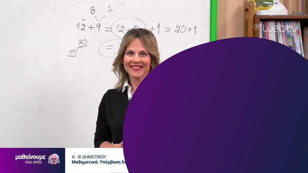 Μαθαίνουμε στο Σπίτι : Μαθηματικά Α-Β Δημοτικού | Υπέρβαση Δεκάδας – Προβλήματα | 19/05/2020 | ΕΡΤ