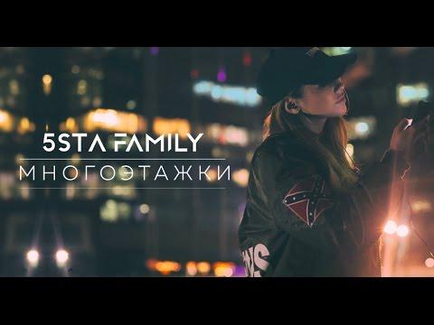 Премьера! 5sta Family - Многоэтажки
