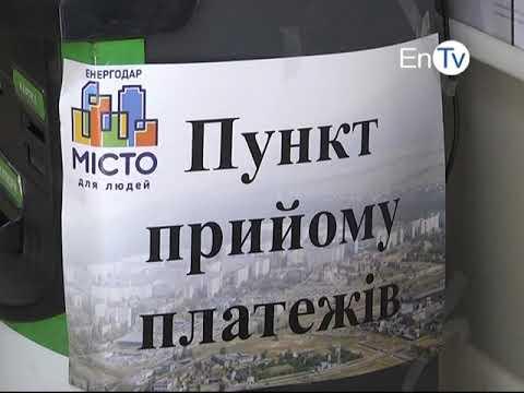 Оплата коммунальных услуг компании «Місто для людей Енергодар» со стороны населения выросла до 18%