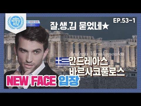 [ENG][비정상회담][53-1] 6명의 NEW FACE 등장★ 신G vs 구G 긴장감 폭발♨  (Abnormal Summit)
