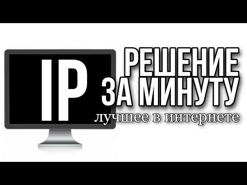 Забанили на сайте по ip что делать