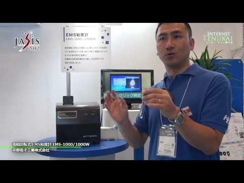 電磁回転式 EMS粘度計 EMS-1000/1000W - 京都電子工業株社