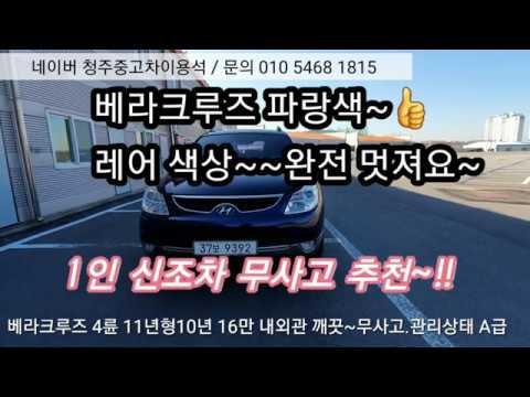 청주중고차딜러 이용석 베라크루즈 파랑색 4륜구동 2010년 무사고