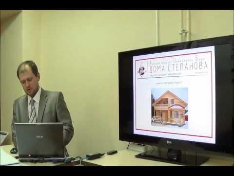 Особенности проектирования, строительства и эксплуатации деревянных домов
