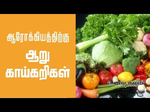 6 useful and best vegetables for health