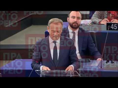 Δηλώσεις Donald TUSK και Jean-Claude JUNCKER για το Brexit