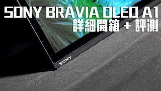 頂級圖像引擎 X1 Extreme 處理器 + 影院般的屏幕發聲技術 Acoustic Surface - 全新 SONY BRAVIA OLED A1 詳細開箱 + 評測