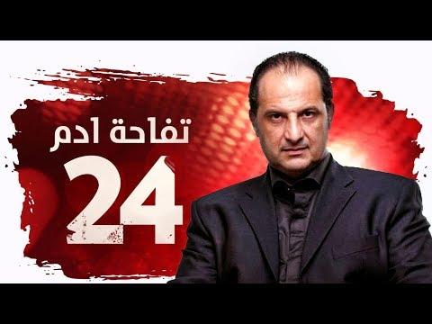 مسلسل تفاحة آدم HD - الحلقة ( 24 ) الرابعة والعشرون / بطولة خالد الصاوي - Tofahet Adam Series Ep24 (видео)