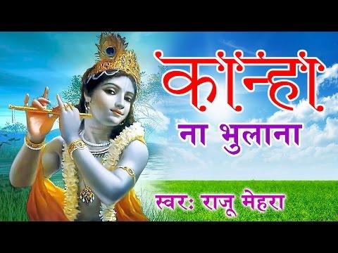 Video Kanha Na Bhulana !! Latest Khatu Shyam Bhajan !! Bhakti Bhajan !! Raju Mehra !! Saawariya download in MP3, 3GP, MP4, WEBM, AVI, FLV January 2017