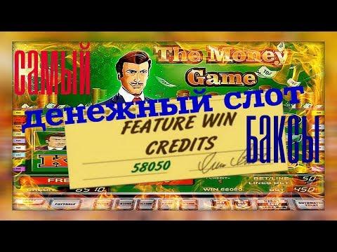 САМЫЙ ДЕНЕЖНЫЙ СЛОТ - The Money Game.КАК ВЫИГРАТЬ?ВЗРЫВНОЙ ВЫИГРЫШ в Игровом Автомате Баксы!