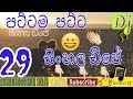 sinhala songs 2016 hits new songs 99% Sinhala Patta music Dj Mix 2017 sinhala nonstop [SriKori] #7
