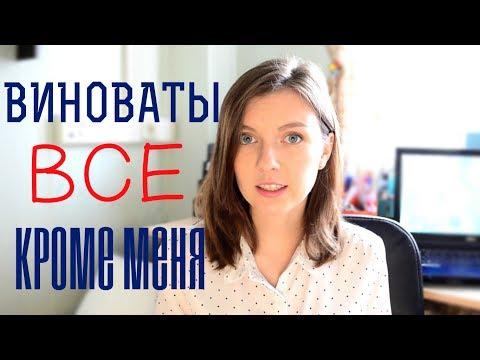 Синдром Жертвы | Что Это и Как Изменить Психологию Жертвы - DomaVideo.Ru