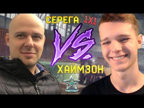 МС-СЕРЁГА VS МИХАИЛ ХАЙМЗОН  В WARFACE !!! - 1X1 ПРОТИВ АДМИНА!