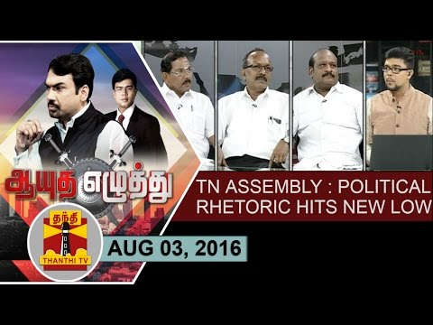 -03-08-2016-Ayutha-Ezhuthu--TN-Assembly--Political-Rhetoric-Hits-New-Low
