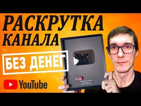 Бесплатная раскрутка канала YouTube с 0 до 80000 подписчиков (видео)