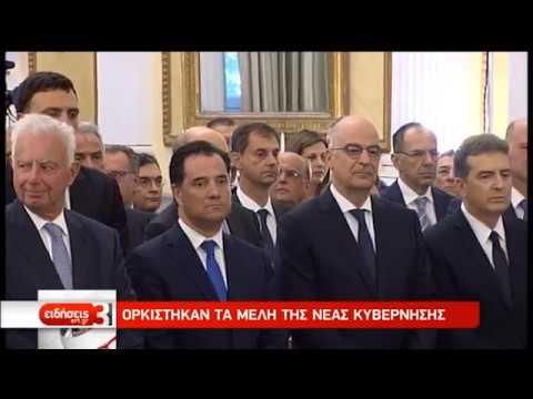Δηλώσεις νέων υπουργών και υφυπουργών | 09/07/2019 | ΕΡΤ