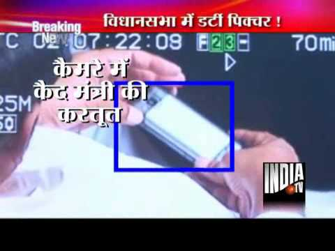 Video Caught On Camera: Ministers Caught Watching Porno Clips On Cellphone Inside Assembly - India TV download in MP3, 3GP, MP4, WEBM, AVI, FLV January 2017
