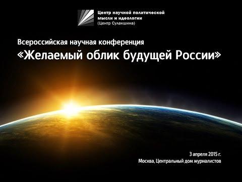 Степан Сулакшин «Желаемый облик будущей России: почему желаемый и какой именно»