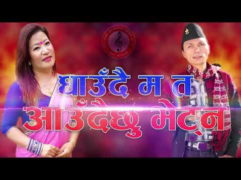 (New Nepali typical lok song Dhaudai ma ta aaudai chhu bhetna...10 min)