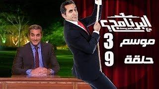 البرنامج - موسم 3 - الحلقه9 كامله