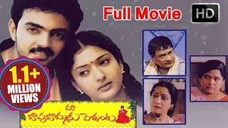 Maa Bapu Bommaku Pellanta Full Movie