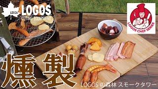 【52秒超短動画】LOGOSの森林 スモークタワー