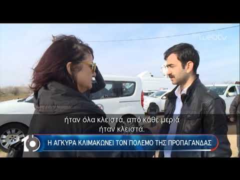 Μεταναστευτικό: Παραπληροφόρηση και fake news από την Τουρκία | 03/03/2020 | ΕΡΤ